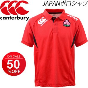 カンタベリー ラグビー 日本代表 2016年モデル ウェア canterbury ポロシャツ メンズ 半袖 シャツ JAPAN 桜戦士 男性用 ラグビーウェア/R36009J w-w-m