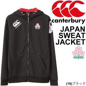 カンタベリー メンズ スウェット パーカー ラグビー日本代表 スエット 桜戦士 canterbury JAPAN SWEAT JACKET ジップアップ フーディ 男性 スポーツ/R46031J|w-w-m