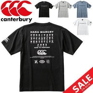 半袖Tシャツ メンズ canterbury カンタベリー ティーシャツ/ラグビー スポーツ カジュアル 男性/RA30086|w-w-m