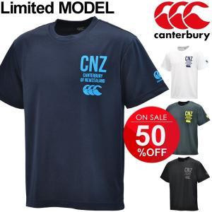 Tシャツ 半袖 メンズ カンタベリー CANTERBURY 限定モデル 半そでシャツ ラグビー ショートスリーブ クルーネック T-SHIRT 男性用 吸汗速乾 [cante17]/RA37497|w-w-m
