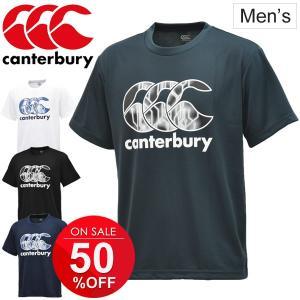 Tシャツ 半袖 メンズ カンタベリー canterbury 限定モデル ラグビー ウェア 男性用 スポーツウェア 半袖シャツ クルーネック T-SHIRT 吸汗速乾[cante18]/RA38185|w-w-m