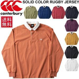 ラガーシャツ 長袖 メンズ ユニセックス/カンタベリー CANTERBURY ソリッドカラー ラグビー ジャージ/ポロシャツ 肉厚 無地 長袖シャツ/RA48560 w-w-m