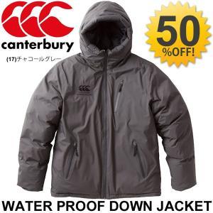 ダウンジャケット ダウンコート メンズ/カンタベリー canterbury アウター 防寒 保温 シンプル ラグビー フード ウェア/ RA76627|w-w-m