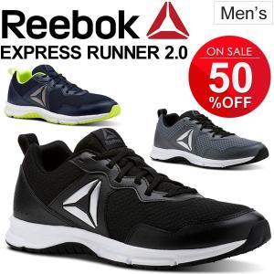 ランニングシューズ メンズ スニーカー Reebok リーボック エクスプレスランナー ジョギング トレーニング スポーツ 男性 運動 靴/RB-ExpressRunner|w-w-m
