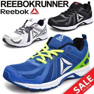 リーボック メンズ ランニングシューズ リーボックランナー Reebok ジョギング ウオーキング トレーニング ジム 男性 靴 BD5375/BD5381/BD5389 /RB-Runner|w-w-m