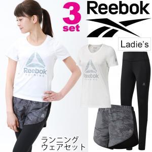 ランニングウェア 3点セット レディース リーボック Reebok 女性用 Tシャツ タイツ パンツ/マラソン ジョギング/Reebok-Cset|w-w-m