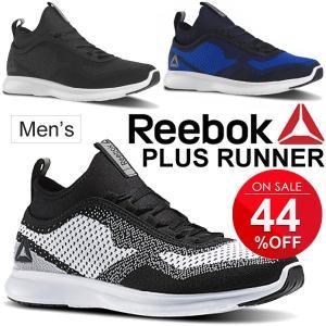 ランニングシューズ メンズ リーボック Reebok リーボックライト スニーカー 男性 紳士靴 BS5453 BS5455 BS5459 スリップオン スリッポン 正規品/ReebokLight|w-w-m
