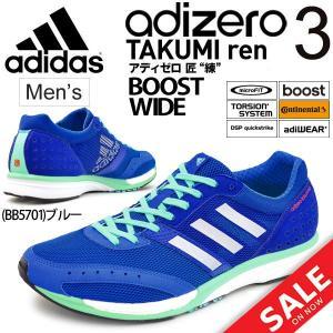 アディダス メンズ ランニングシューズ adidas アディゼロ タクミ レン ブースト adizero takumi ren BOOST 3 Wide マラソン サブ3.5 陸上 BB5701 Ren-Boost|w-w-m
