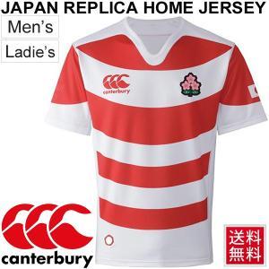 ラグビー日本代表 ジャパン レプリカホームジャージー canterbury メンズ レディース カンタベリー/Tシャツ 半袖 オフィシャル公認 桜の戦士 正規品/ RG37140|w-w-m