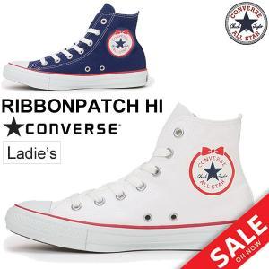 コンバース スニーカー レディース/converse ALL STAR リボンパッチ HI/ハイカット シューズ 女性用 キャンバス かわいい 靴/RIBBONPATCH-HI|w-w-m
