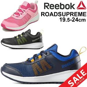 キッズシューズ ジュニア リーボック Reebock ROAD SUPREME ロードシュプリーム 子供靴 スニーカー 靴/RoadSupreme|w-w-m