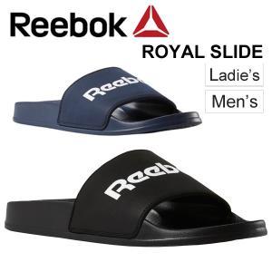 スポーツサンダル シャワーサンダル メンズ レディース Reebok リーボック ROYAL SLIDE スライドサンダル 男女兼用 スポサン シューズ 靴/RoyalSlide|w-w-m