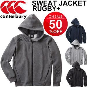 スウェット パーカー ジャケット メンズ カンタベリー canterbury RUGBY+/ラグビー 長袖 ジップアップ トレーニング スエット スポーツウェア/RP47526|w-w-m