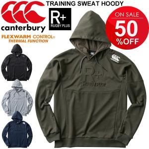 スウェット パーカー メンズ/canterbury カンタベリー RUGBY+ トレーニング フーディ/ラグビー ウェア 保温性 男性用 スエット プルオーバー/ RP48531|w-w-m