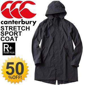 ストレッチ スポーツコート メンズ ジャケット/カンタベリー canterbury RUGBY+ /フーディー ラグビー スポーツウェア スポーツカジュアル /RP77032|w-w-m