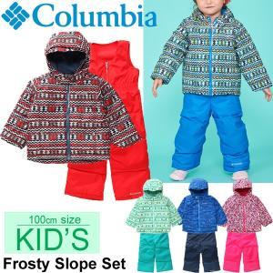 キッズ スノーウェア ジャケット カバーオール 男の子 女の子 子ども コロンビア Columbia フロスティスロープセット 中綿 3T 100cm 防寒着 正規品/SC1092|w-w-m