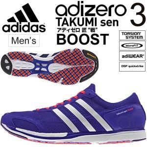 ランニングシューズ メンズ   アディダス/アディゼロ タクミ セン [戦] ブースト マラソン/ adidas  adizero|w-w-m