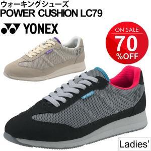 ヨネックス レディース ウォーキングシューズ YONEX パワークッション 3.5E 軽量 女性 スニーカー 散歩 街歩き メッシュ/SHW-LC79|w-w-m