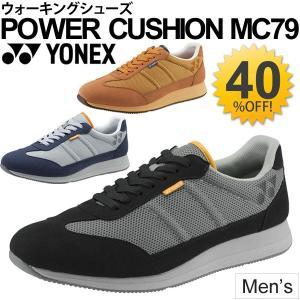 ヨネックス メンズ ウォーキングシューズ YONEX パワークッション 3.5E 軽量 男性 スニーカー 散歩 街歩き メッシュ/SHW-MC79|w-w-m