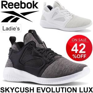 ウォーキングシューズ レディース リーボック Reebok SKYCUSH スカイクッシュ スニーカー スポーツカジュアル 女性用 運動靴 BD2942 BD5313 正規品 /SKYCUSH|w-w-m