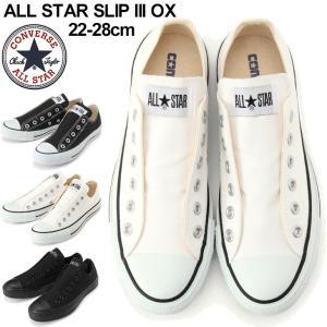 スリップオン シューズ メンズ レディース/converse コンバース ALL STAR スリップ3 OX/スニーカー ローカット 定番 キャンバス カジュアル シューズ/SLIP3-OX|w-w-m