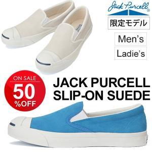 コンバース converse JACK PURCELL 限定モデル ジャックパーセル スリップオン スエード メンズ レディース スニーカー/SLIPonSUEDE|w-w-m