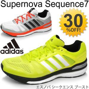 ランニングシューズ メンズ/アディダス adidas エスノバ シークエンス ブースト 靴/B39824/B39826|w-w-m