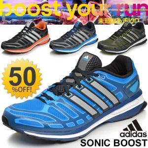 ランニングシューズ アディダス メンズ adidas /ソニック ブースト SONIC BOOST/靴 スニーカー|w-w-m