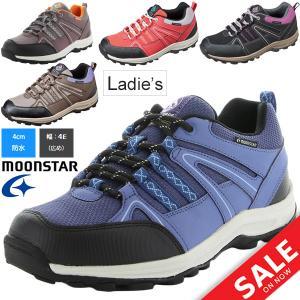 レディースシューズ ムーンスター MOONSTAR ウォーキングシューズ 靴 幅広 4E 防水設計  散歩 里山歩き 婦人靴 /SPLT-L132|w-w-m