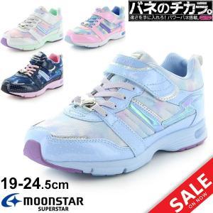 キッズシューズ ジュニア 女の子 子ども バネのチカラ moonstar スーパースター ガールズ スニーカー 子供靴 19.0-24.5cm 通学靴 小学生 運動靴 /SS-J773|w-w-m