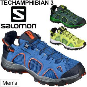 ウォーターシューズ メンズ サロモン SALOMON TECHAMPHIBIAN 3 水陸両用 アウトドア テクニカルトレイル 男性用 394703 FOOTWEAR 正規品/TechAmphibian|w-w-m
