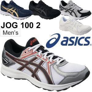 ランニングシューズ メンズ asics アシックス JOG 100 2 ジョギング マラソン ウォーキング 男性用 ゆったり スニーカー 運動靴 /TJG138【取寄せ】【返品不可】|w-w-m