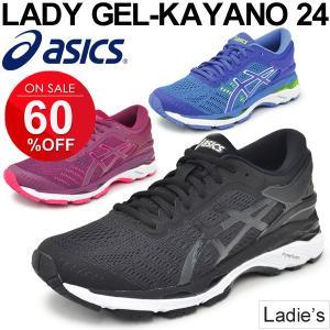 ランニングシューズ レディース アシックス asics GEL-KAYANO24 レディゲルカヤノ24 マラソン ジョギング トレーニング 女性 スニーカー 運動靴/TJG758|w-w-m