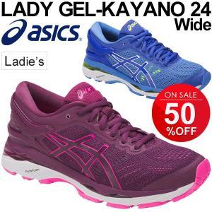 ランニングシューズ レディース アシックス asics GEL-KAYANO24WIDE レディゲルカヤノ24 ワイドモデル 幅広 マラソン ジョギング 女性 スニーカー 運動靴/TJG759|w-w-m