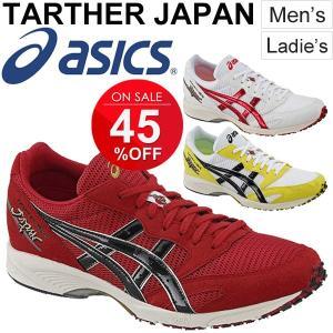 ターサージャパン アシックス asics TARTHER JAPAN  ランニングシューズ 男女兼用 ユニセックス フルマラソン サブ3 上級者 日本製 レーシングシューズ/TJR076|w-w-m
