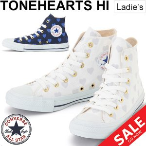 スニーカー レディース コンバース converse ALL STAR ハイカット トーンハーツ HI 女性用 キャンバス カジュアル 靴 5CK853 5CK852 正規品/TONEHEARTS-HI|w-w-m