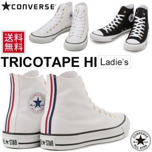 コンバース スニーカー レディース/converse ALL STAR TRICOTAPE HI オールスター トリコテープ HI/ハイカット キャンバス シューズ 女性 靴/TRICOTAPE-HI|w-w-m