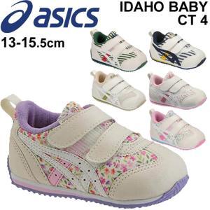 キッズシューズ ベビー靴 スニーカー 女の子 asics アシックス SUKUSUKU スクスク アイダホBABY CT 4/子供靴  幼児 13.0-15.5cm/TUB167|w-w-m