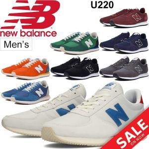 スニーカー メンズ シューズ newbalance ニューバランス 220/ローカット スポーツ カジュアル 男性用 D幅 シンプル 靴 /U220ME|w-w-m