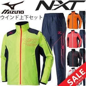 ミズノ ウインド上下セット  Mizuno N-XT 陸上 マラソン ランニング ウインドブレーカー メンズ ユニセックス ウインドブレイカ― スポーツウェア/U2ME6510set|w-w-m