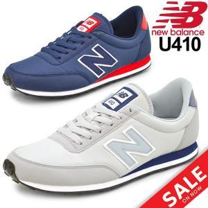 スニーカー メンズ ニューバランス New Balance U410 ローカット ナイロン カジュアル シューズ D幅 男性用 運動靴 正規品/U410|w-w-m