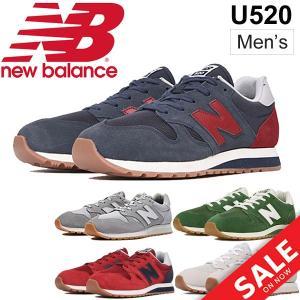スニーカー メンズ ニューバランス NEWBALANCE 520 スエード Nロゴ ローカット シューズ D幅 スポーツカジュアル ストリート 靴 くつ 正規品/U520|w-w-m
