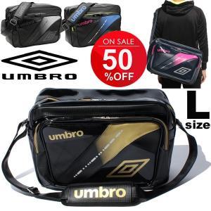 エナメルバッグ ショルダーバッグ Lサイズ メンズ レディース アンブロ UMBRO/ UJA1767|w-w-m
