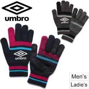 ニットグローブ 手袋 メンズ レディース アンブロ umbro マジックグローブ のびのび 手袋 サッカー フットボール ランニング トレーニング/UJA8704|w-w-m