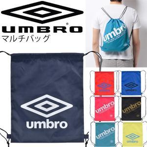マルチバッグ ナップサック アンブロ UMBRO スポーツバッグ Lサイズ ジムサック ランドリー サブバッグ バッグインバッグ 旅行 合宿 試合 メンズ /UJS1735|w-w-m
