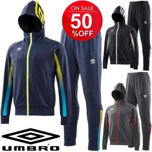 スウェット ジャケット ロングパンツ メンズ レディース/アンブロ UMBRO CU.スウェット/トレーニングウェア/UMUMJF22-UMUMJG22|w-w-m