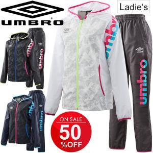 ウィンドブレーカー 上下セット レディース/UMBRO アンブロ ラインド ジャケット ロングパンツ/フットボール トレーニング 女性用 /UMWMJF40-UMWMJG40|w-w-m