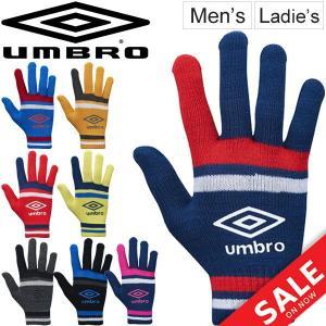 ニットグローブ 手袋 メンズ レディース 大人用 UMBRO アンブロ マジックグローブ 伸縮タイプ のびのび 防寒アイテム スポーツ 普段使い アクセサリ/UUAMJD54|w-w-m