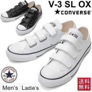 スニーカー メンズ レディース/コンバース converse オールスター V-3 SL OX ローカット シューズ 靴 シンプル ブラック ホワイト/V-3SLOX|w-w-m