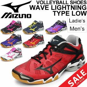 バレーボールシューズ メンズ レディース Mizuno ミズノ WAVE LIGHTNING TYPE LOW 限定カラー ウエーブライトニング/ローカット 練習 部活 試合 靴/V1GX150000-|w-w-m